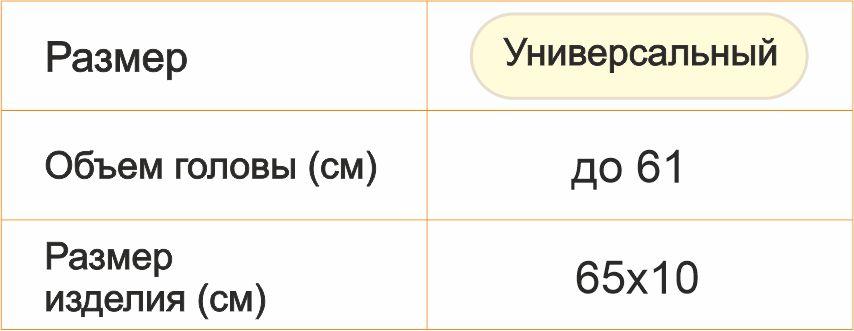 н.рус Повязка на голову Премиум