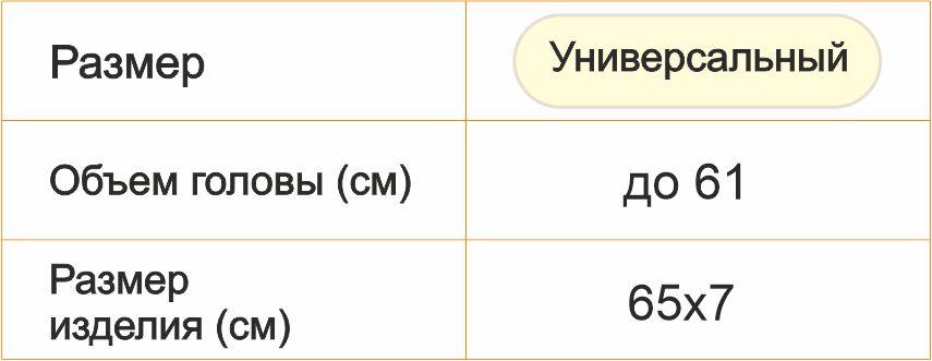 н.рус Повязка на голову