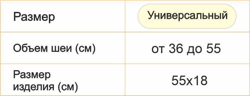 рус Воротник согревающий