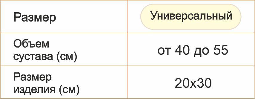 рус Накошенник Примиум