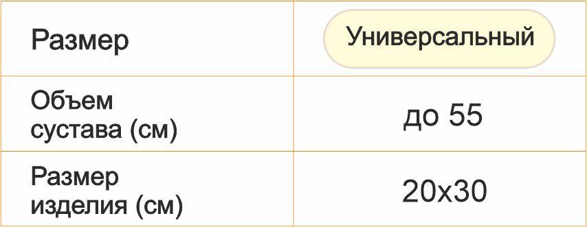 рус Накошенник Согрев.