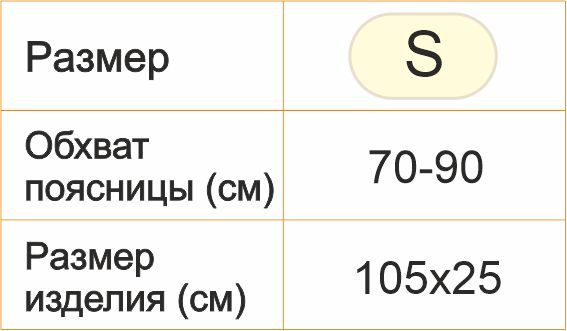 рус Пояс S Орнамент