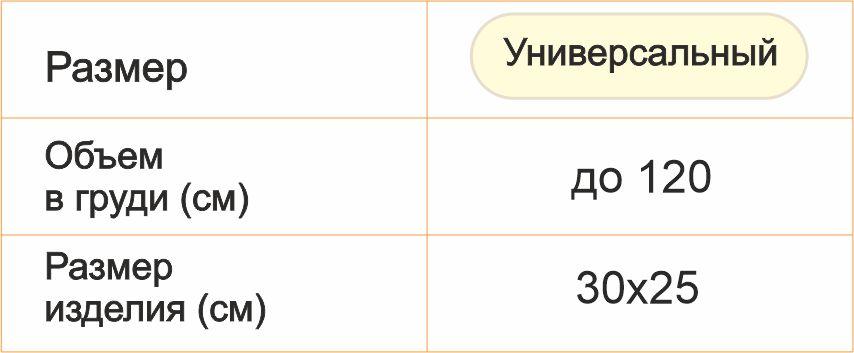 рус РС Душегрейка для текста