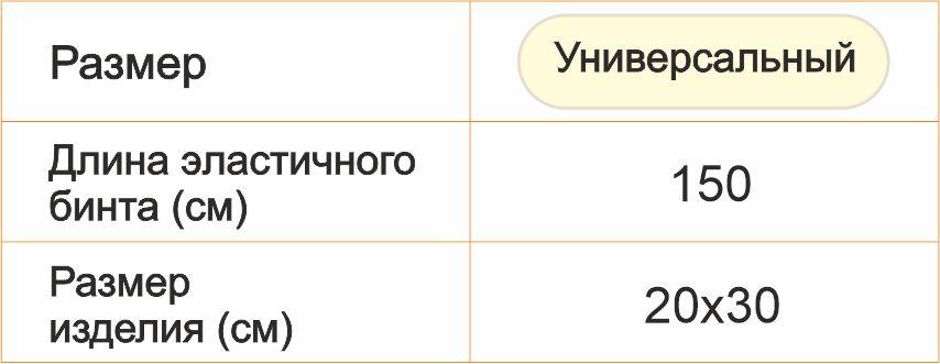 рус н Повязка на суставы