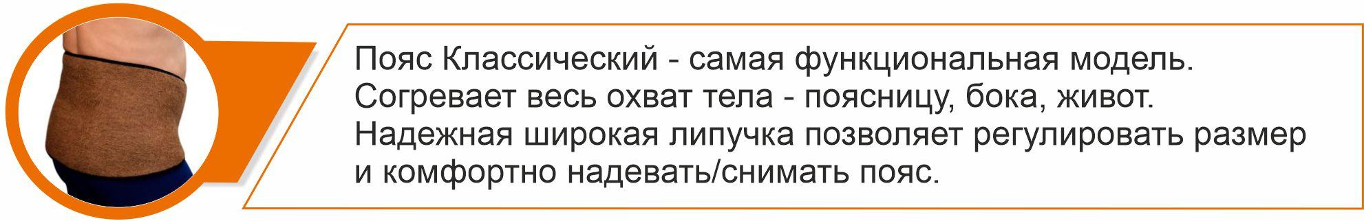 рус. ВШ пояс