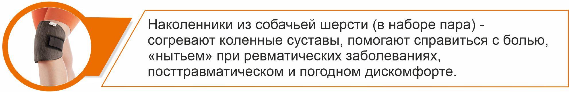 рус. СШ наколенник