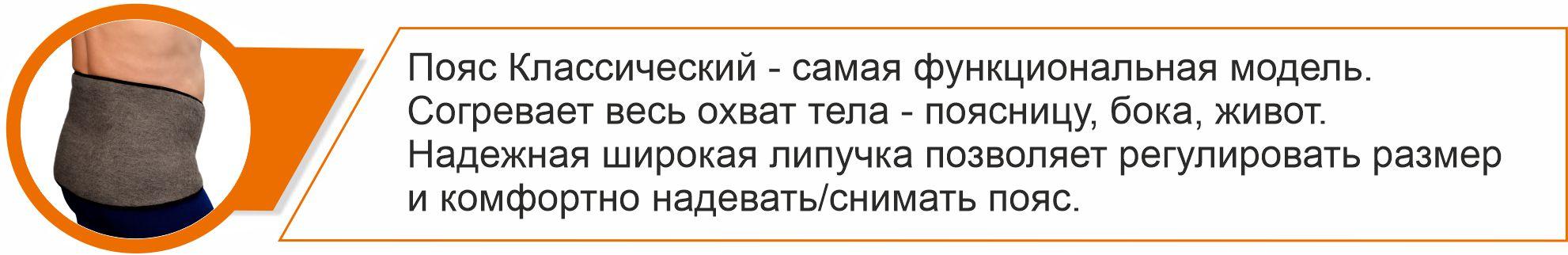 рус. СШ пояс