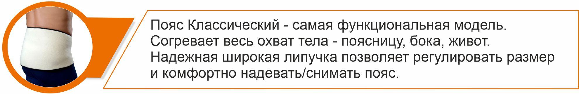 рус. комплект ОШ пояс