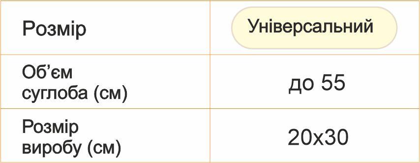 укр Накошенник Согревающий