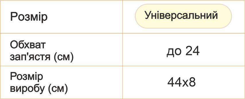 укр Напульсник для текста