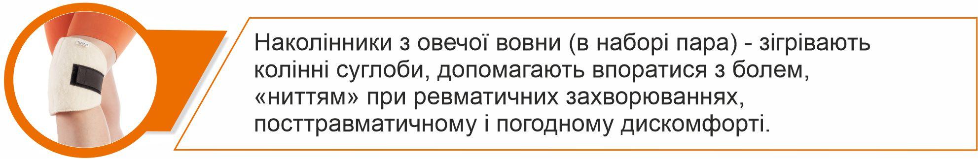 укр ОШ наколенник