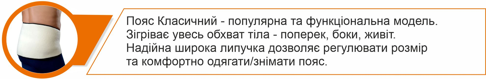 укр ОШ пояс